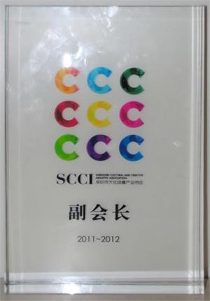 """深圳文化创意产业协会授予奥雅设计集团""""副会长单位"""""""