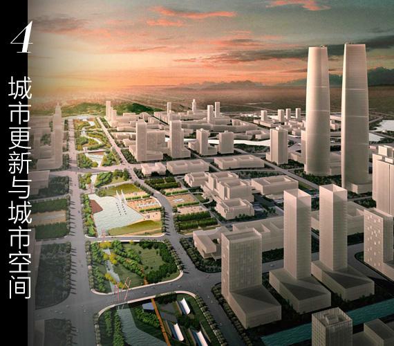 城市更新与城市空间