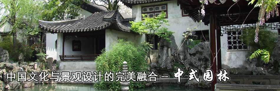 障景,抑景,借景,对景,漏景,夹景,添景等中国古典园林.