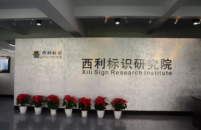 奥雅设计集团应邀参加第五届中国标识规划设计研讨会暨201