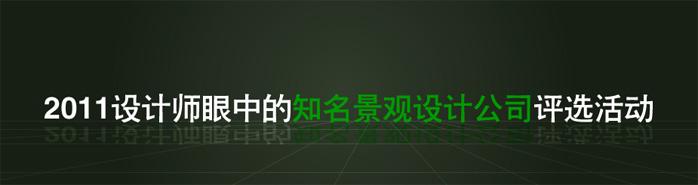 """""""2011设计师眼中的知名景观设计公司""""评选结果揭晓"""