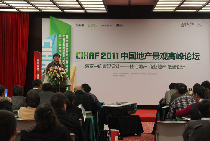 奥雅设计集团参加2011住交会——中国景观地产高峰论坛