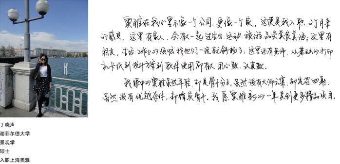 奥雅设计上海公司-丁晓生