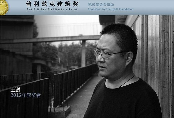 王澍获得2012年普利兹克奖