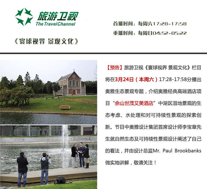 【预告】旅游卫视《寰球视界 景观文化》栏目3月24日播出