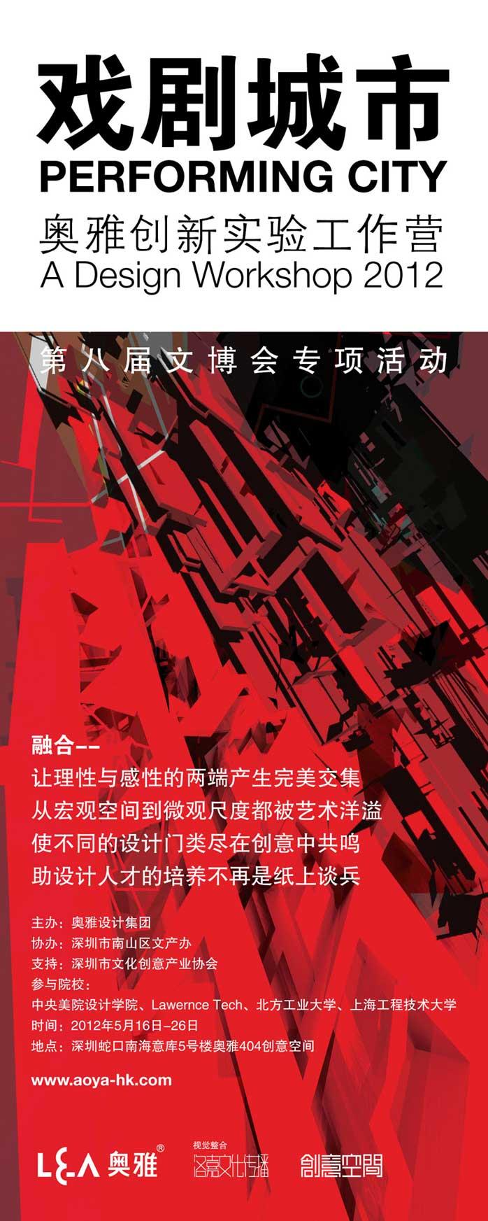 第四届 奥雅公益论坛 · 戏剧城市 · 五月开幕