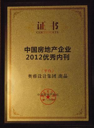 《平台》获得由中国房地产报颁发的优秀企业内刊奖