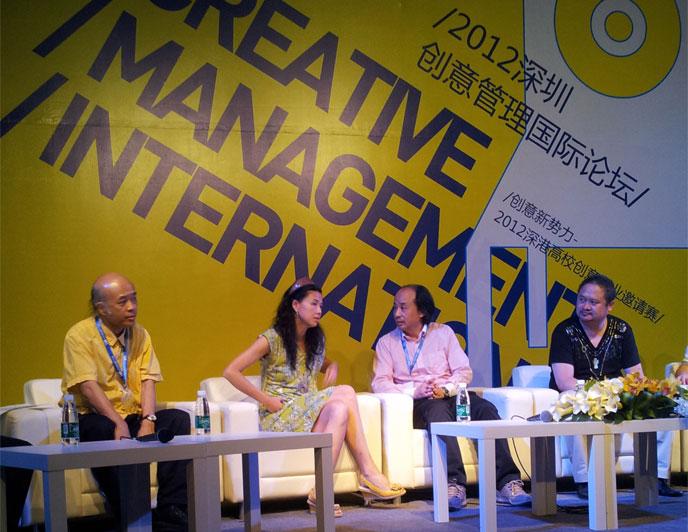 2012深圳创意管理国际论坛:李方悦女士谈设计公司管理之道