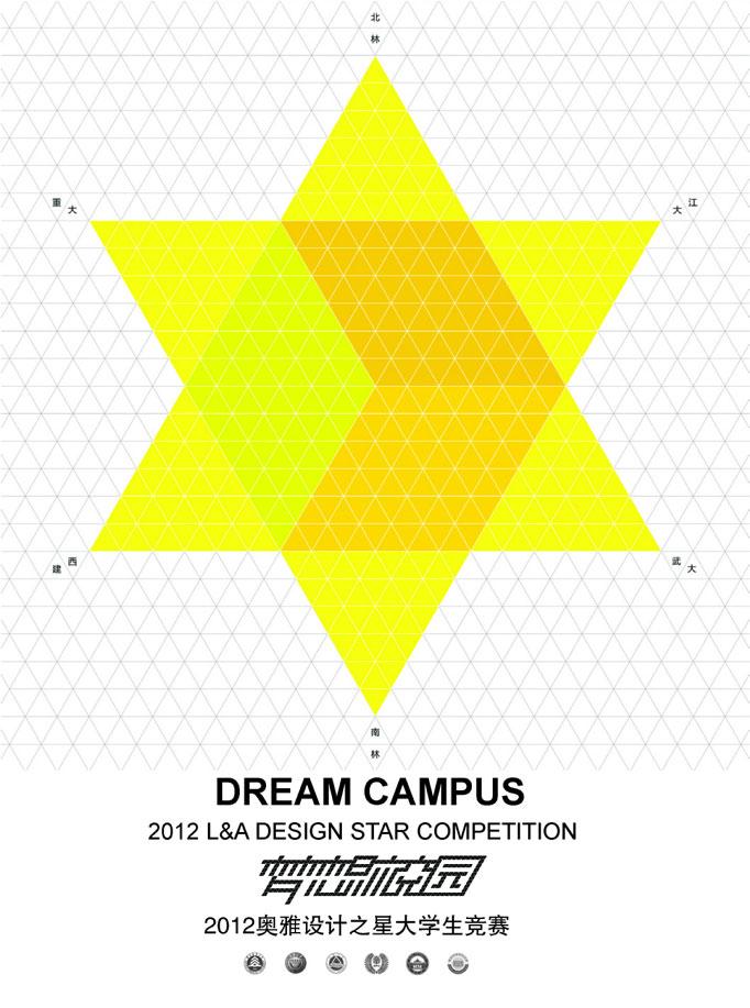 2012奥雅设计之星大学生竞赛