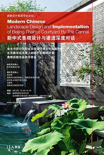 奥雅设计专业论坛:新中式景观设计与建造沙龙