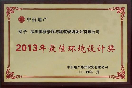 设计专业实习基地;          * 南京林业大学专业社会实践与实习基地.