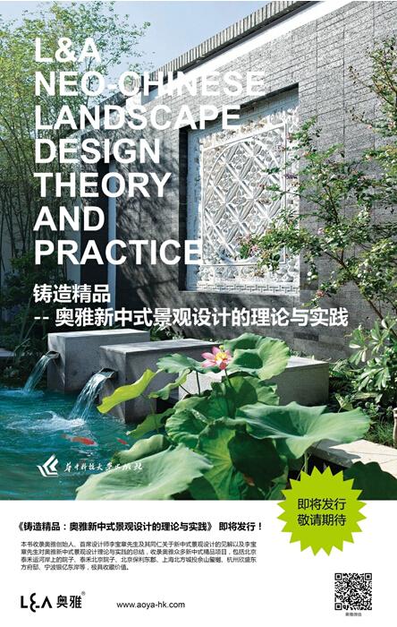 《铸造精品:奥雅新中式景观设计的理论与实践》一书即将