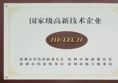 奥雅设计荣获国家级高新技术企业认证