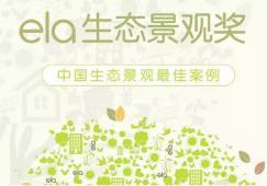 """合肥万科城市之光·周湾公园荣获首届""""ELA生态景观奖"""""""