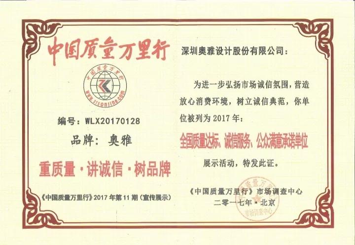 奥雅荣获2017年全国质量达标 诚信服务 公众满意承诺单位