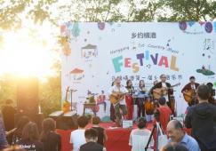 乌镇横港首届乡村音乐节圆满落幕