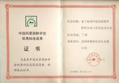 奥雅设计荣获中国风景园林学会优秀科技成果