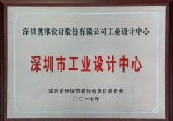 """奥雅设计工业设计中心荣获""""深圳市工业设计中心""""认定"""