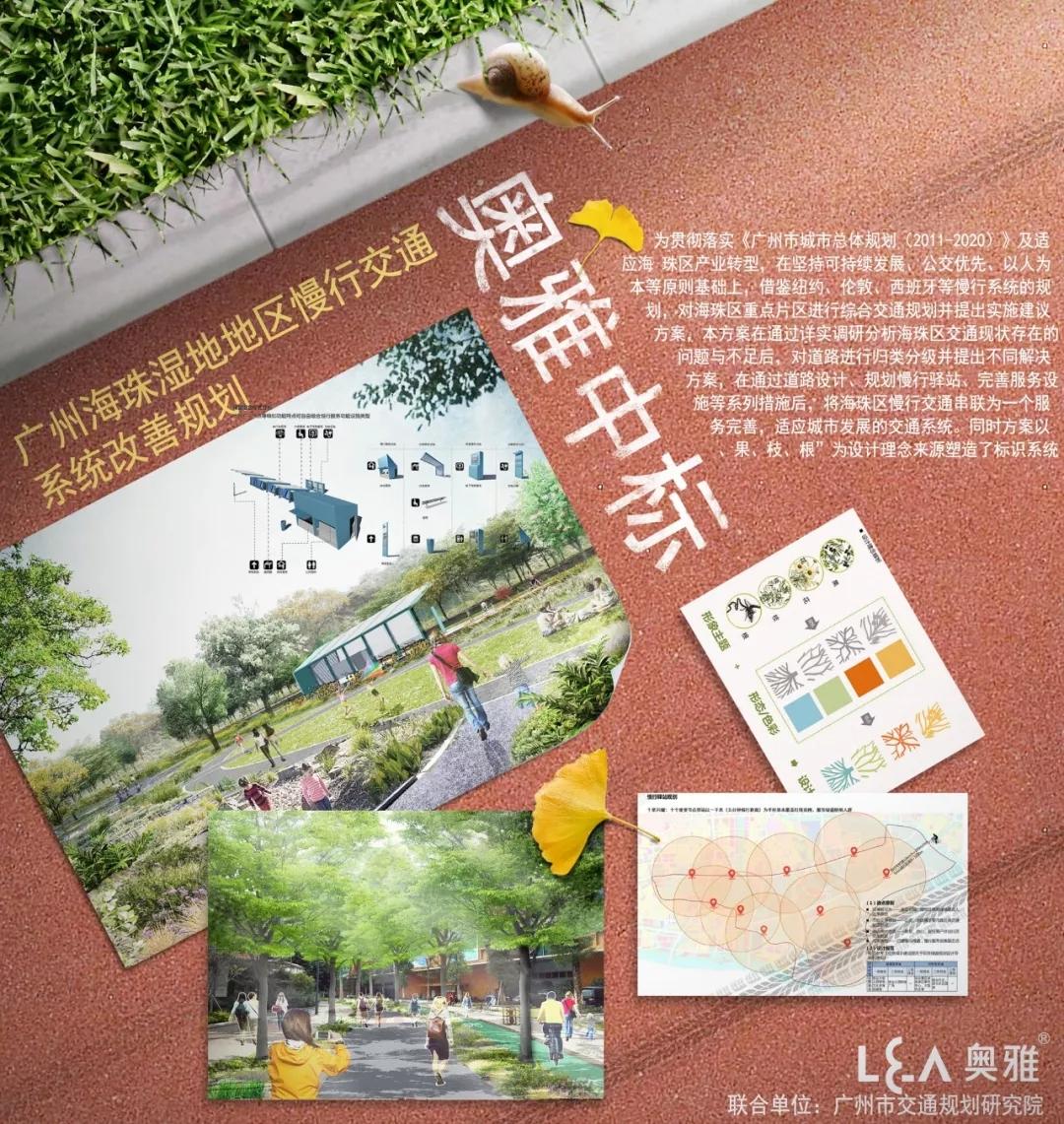 奥雅设计中标广州海珠湿地慢行交通改善规划项目