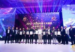 奥雅设计多个项目获得2017-2018地产设计大奖