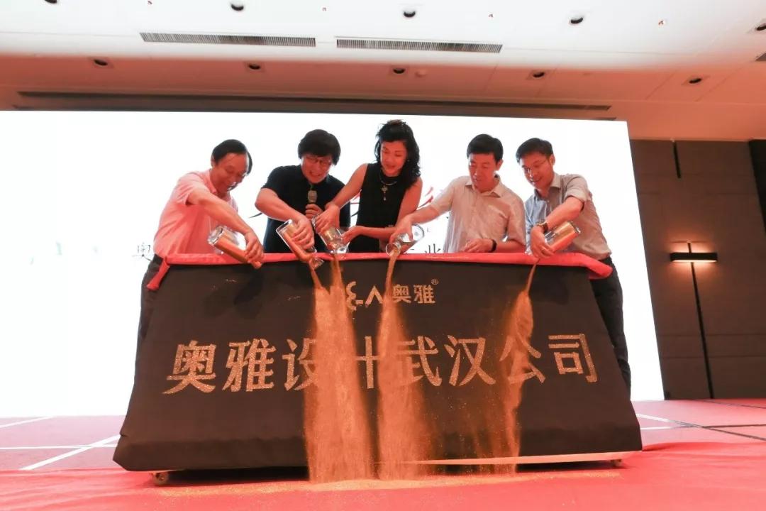 先见·先行 江城正当时 | 奥雅设计武汉公司开业庆典圆满落幕