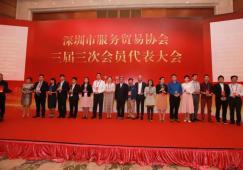 """奥雅设计喜获深圳服务贸易协会""""新锐奖""""荣誉"""
