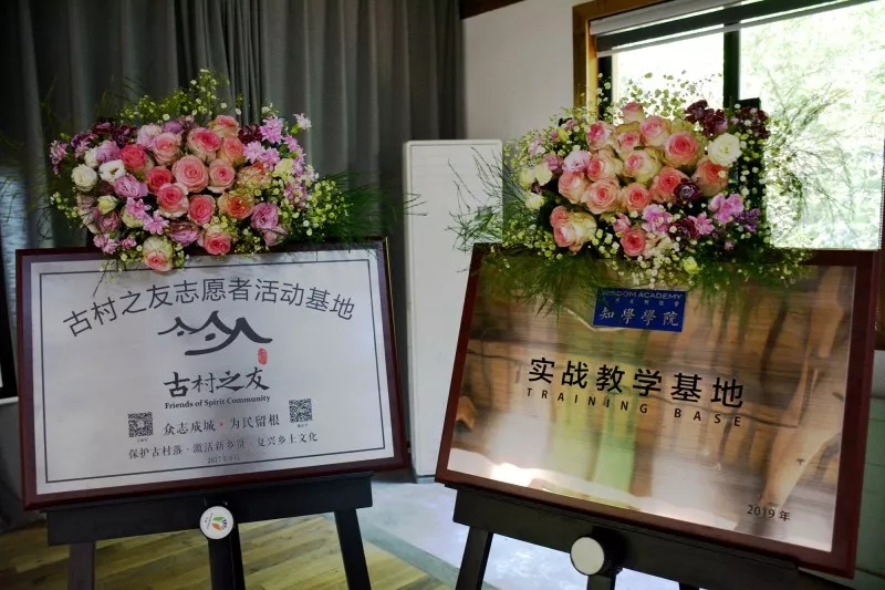 古村之友、知学学院实践基地挂牌仪式在横港国际艺术村成功举办