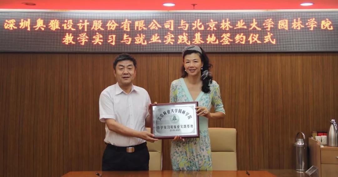 奥雅设计签约成为北京林业大学园林学院教学实习与就业实践基地