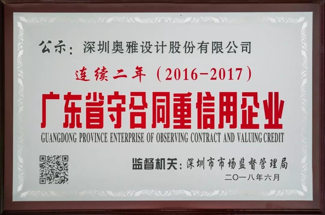 """奥雅设计连续两年荣获""""广东省守合同重信用企业""""称号"""