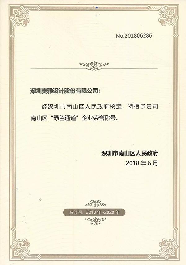 """奥雅设计喜获深圳市南山区人民政府""""绿色通道""""企业认定"""