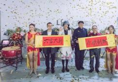 永续创新 跨界融合 城市规划设计论坛暨奥雅重庆公司开业典礼圆满举行