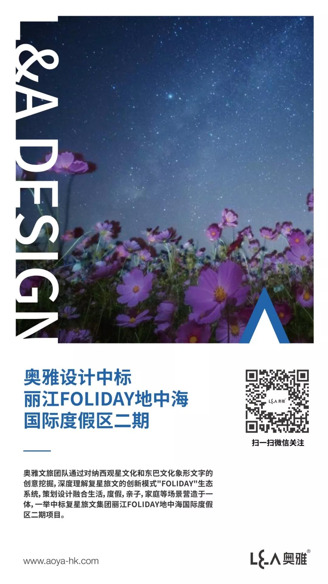 奥雅设计中标丽江FOLIDAY地中海国际度假区二期