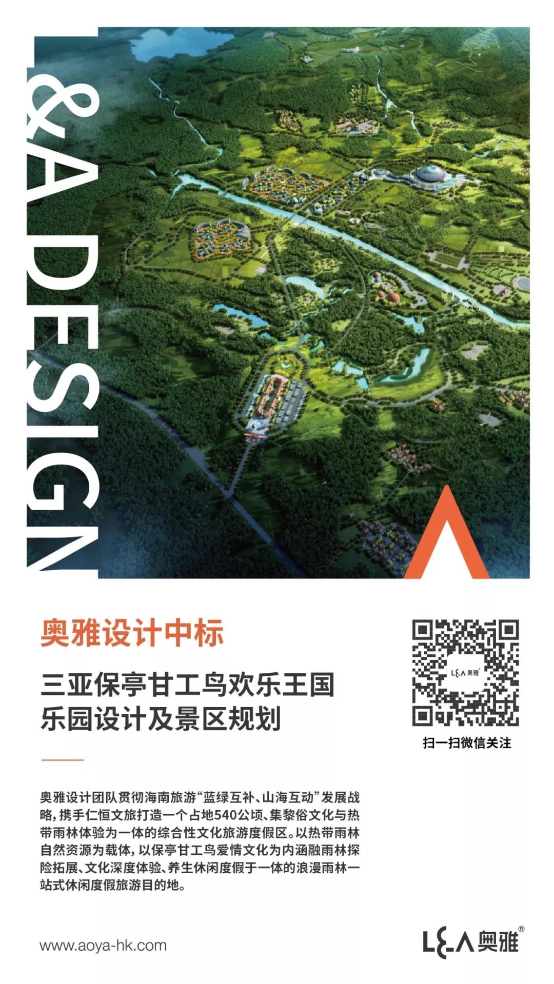 奥雅设计中标三亚保亭甘工鸟欢乐王国乐园设计及景区规划