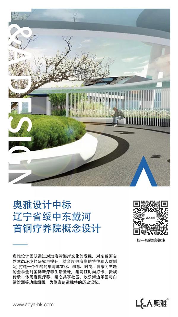 奥雅设计中标辽宁省绥中东戴河首钢疗养院概念设计