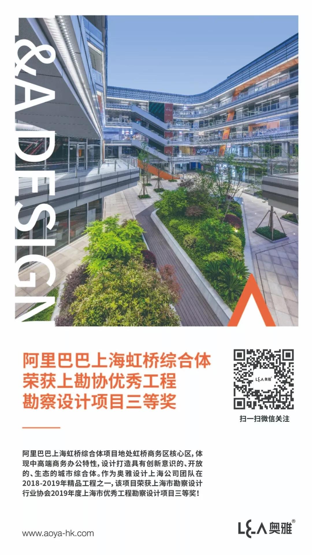 阿里巴巴上海虹桥综合体荣获2019年度上海市优秀工程勘察设计项目