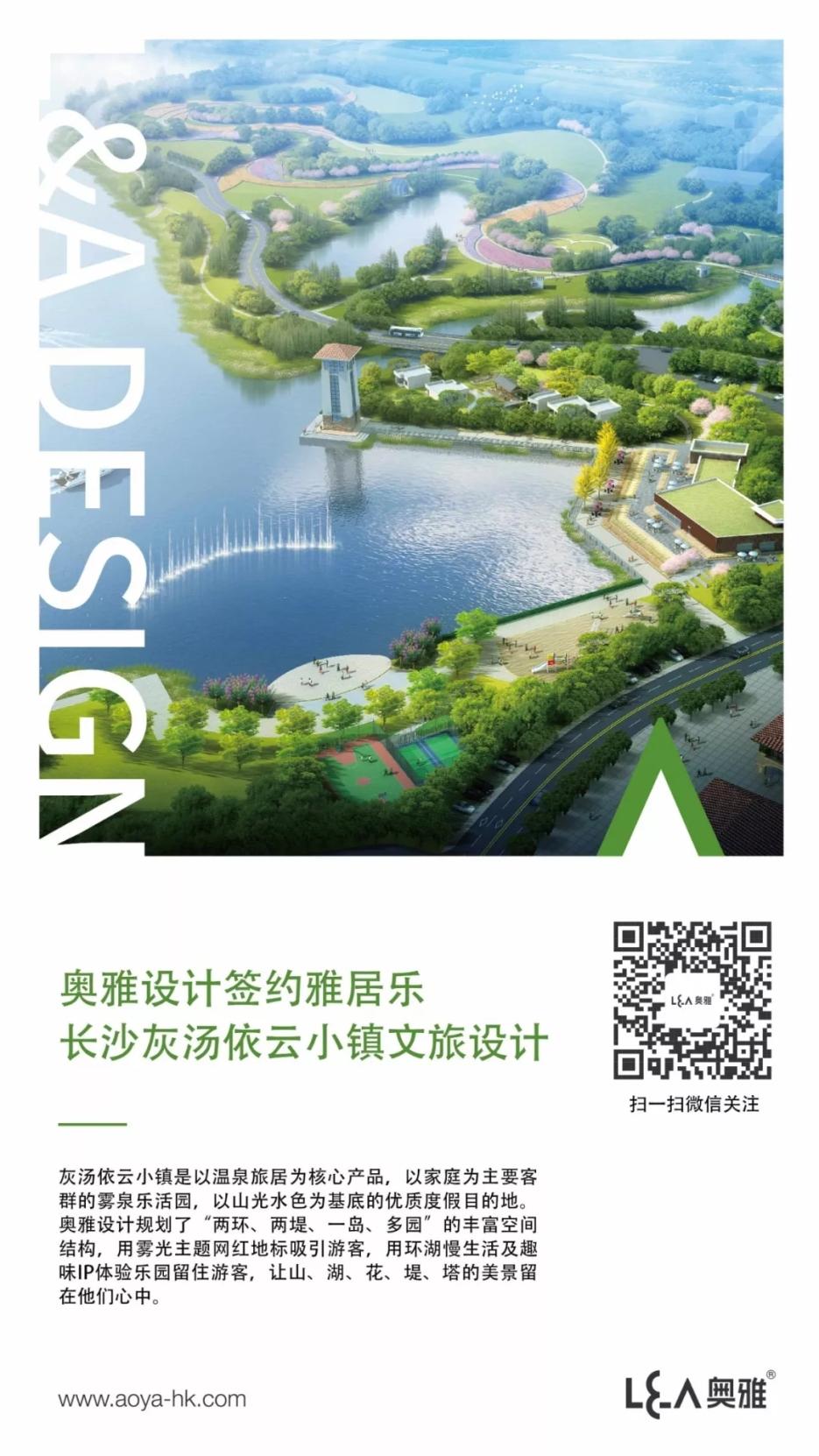 喜讯丨奥雅设计签约雅居乐长沙灰汤依云小镇文旅设计