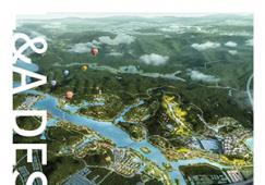 喜讯丨奥雅设计签约东莞大岭山客天下文旅小镇项目