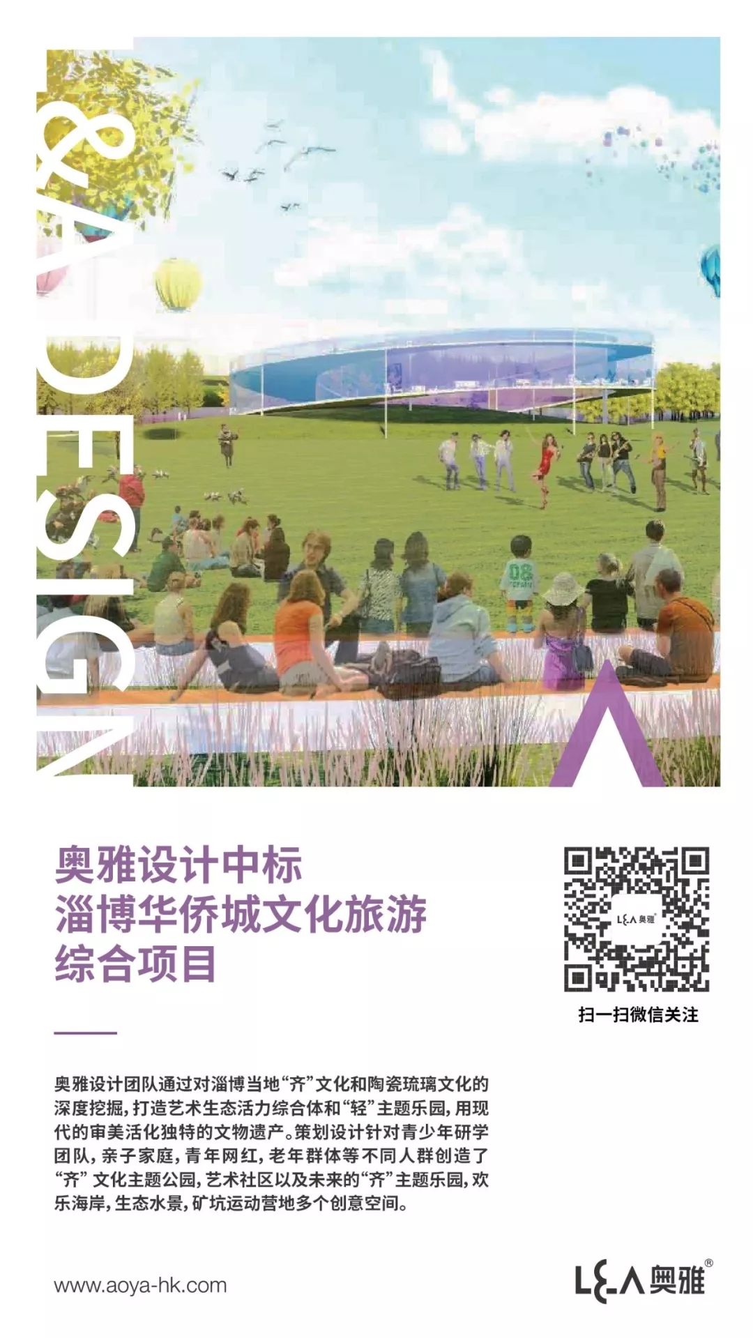 奥雅设计中标淄博华侨城文化旅游综合项目