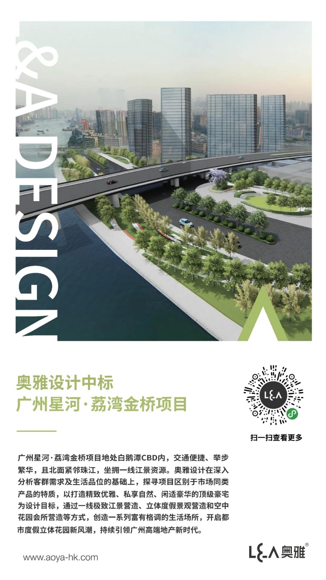 奥雅设计中标广州星河 · 荔湾金桥项目方案设计丨喜讯