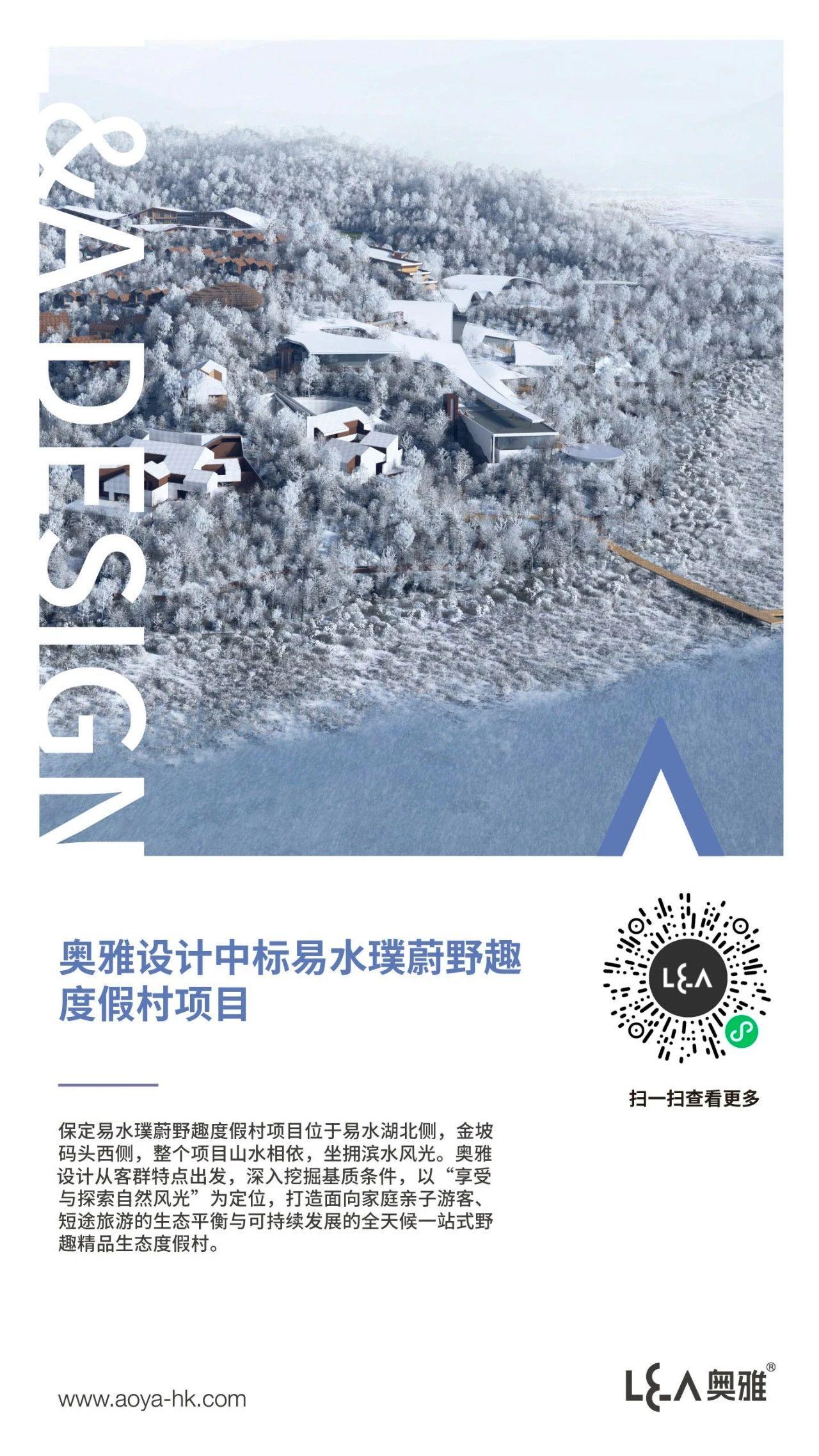 奥雅设计中标保定易水璞蔚野趣度假村项目丨喜讯