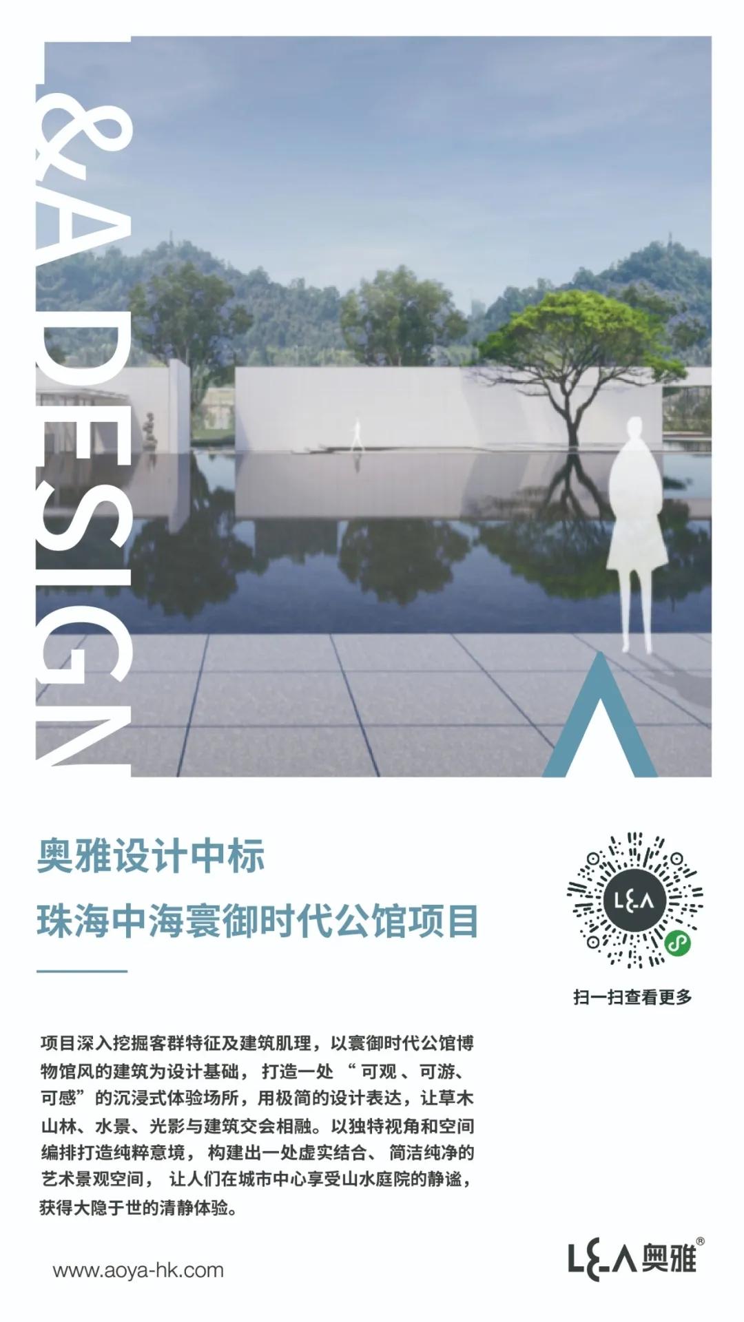 奥雅设计中标珠海中海寰御时代公馆项目 | 喜讯