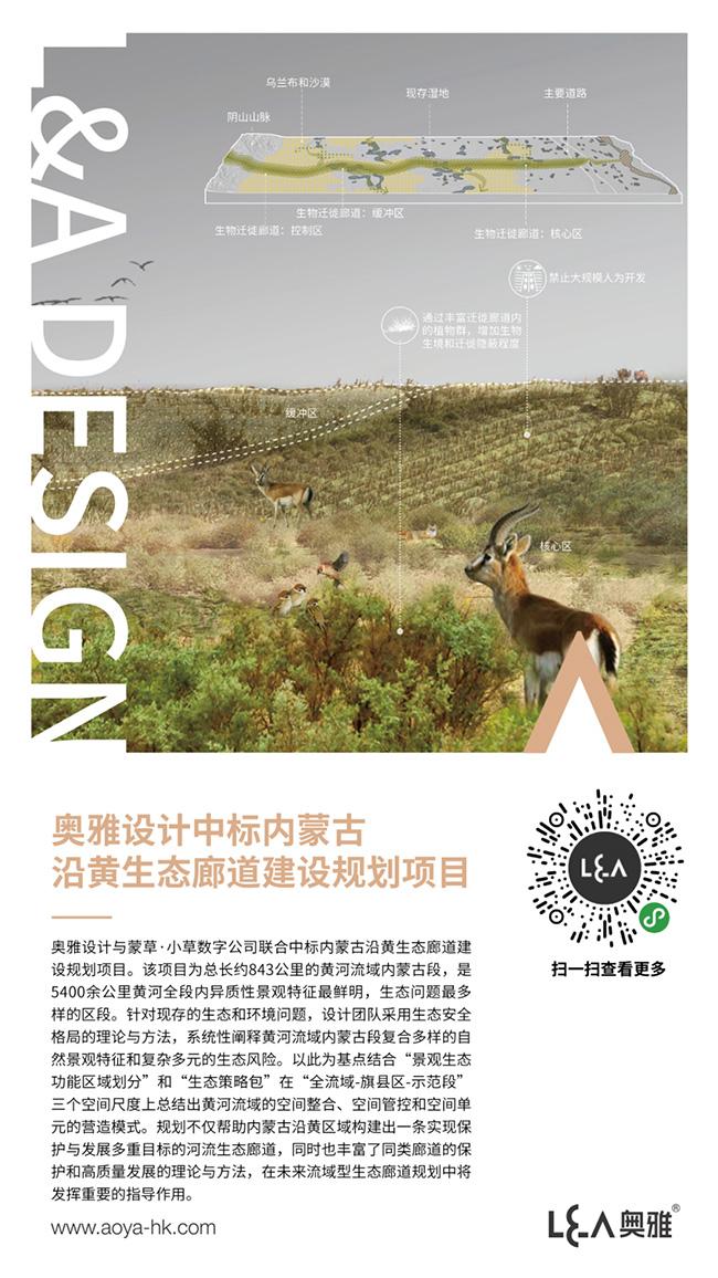 奥雅设计中标内蒙古沿黄生态廊道建设规划项目