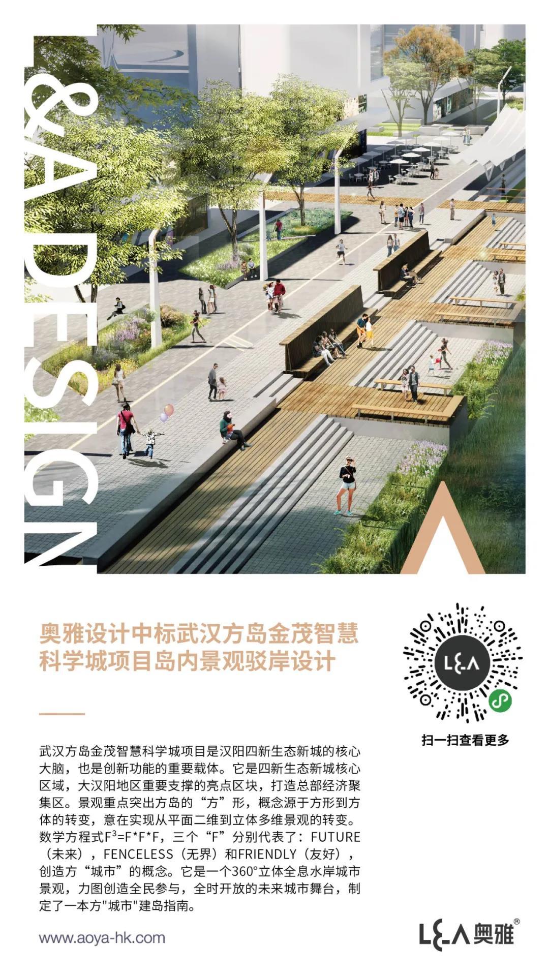 奥雅设计中标武汉方岛金茂智慧科学城项目岛内景观驳岸设计