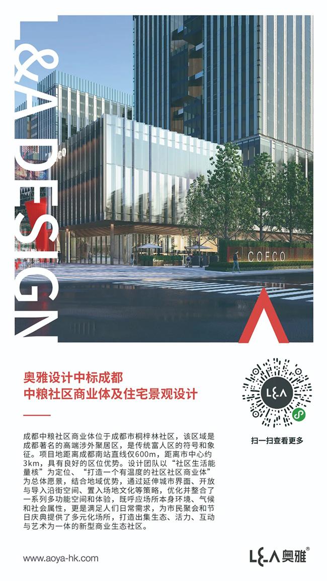 奥雅设计中标成都中粮社区商业体及住宅景观设计
