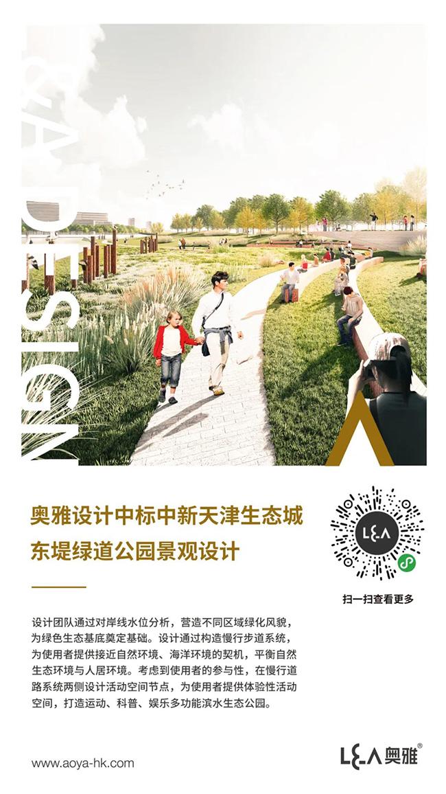 奥雅设计中标中新天津生态城东堤绿道公园景观设计 | 喜讯