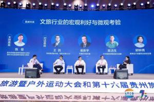 奥雅设计受邀中国文化和旅游上市公司峰会 | 为贵州山地旅游建言献策