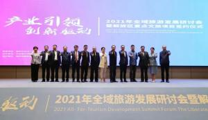 奥雅设计受邀2021全域旅游发展研讨会 | 为焦作打造解放区文旅新地标建言献策